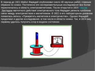 В период до 1821 Майкл Фарадей опубликовал около 40 научных работ, главным об