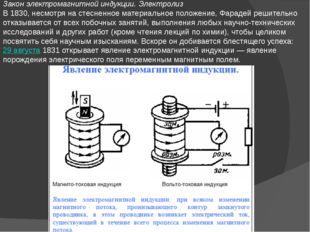 Закон электромагнитной индукции. Электролиз В 1830, несмотря на стесненное ма