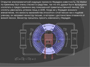 Открытие электромагнитной индукции принесло Фарадею известность. Но Майкл по-
