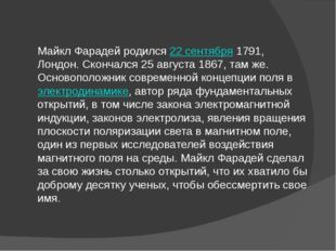 Майкл Фарадей родился 22 сентября 1791, Лондон. Скончался 25 августа 1867, та
