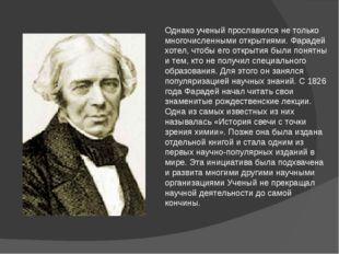 Однако ученый прославился не только многочисленными открытиями. Фарадей хотел