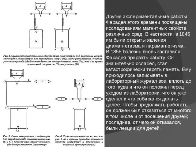 Другие экспериментальные работы Фарадея этого времени посвящены исследованиям...
