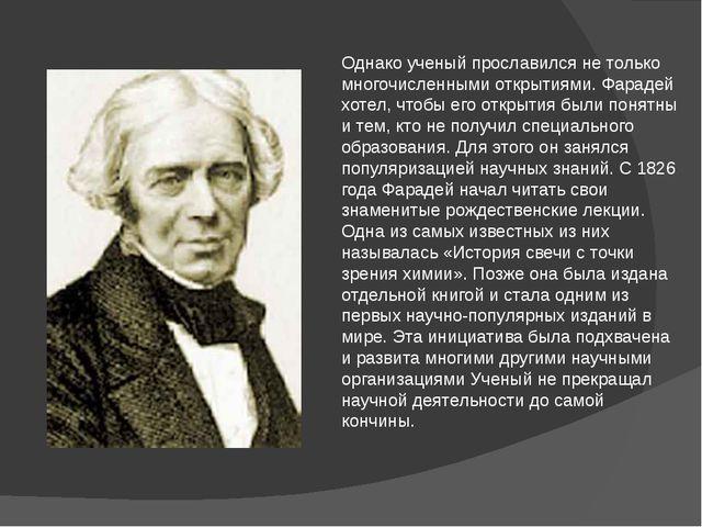 Однако ученый прославился не только многочисленными открытиями. Фарадей хотел...
