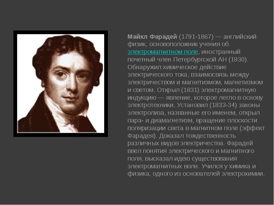 Майкл Фарадей (1791-1867) — английский физик, основоположник учения об электр...