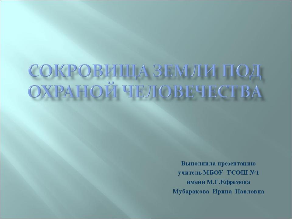 Выполнила презентацию учитель МБОУ ТСОШ №1 имени М.Г.Ефремова Мубаракова Ирин...