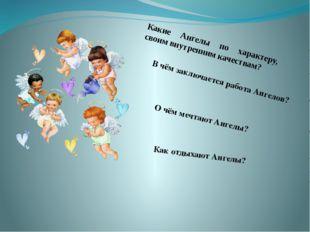 Какие Ангелы по характеру, своим внутренним качествам? В чём заключается рабо
