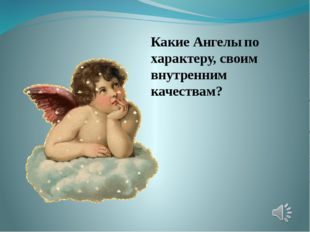 Какие Ангелы по характеру, своим внутренним качествам?