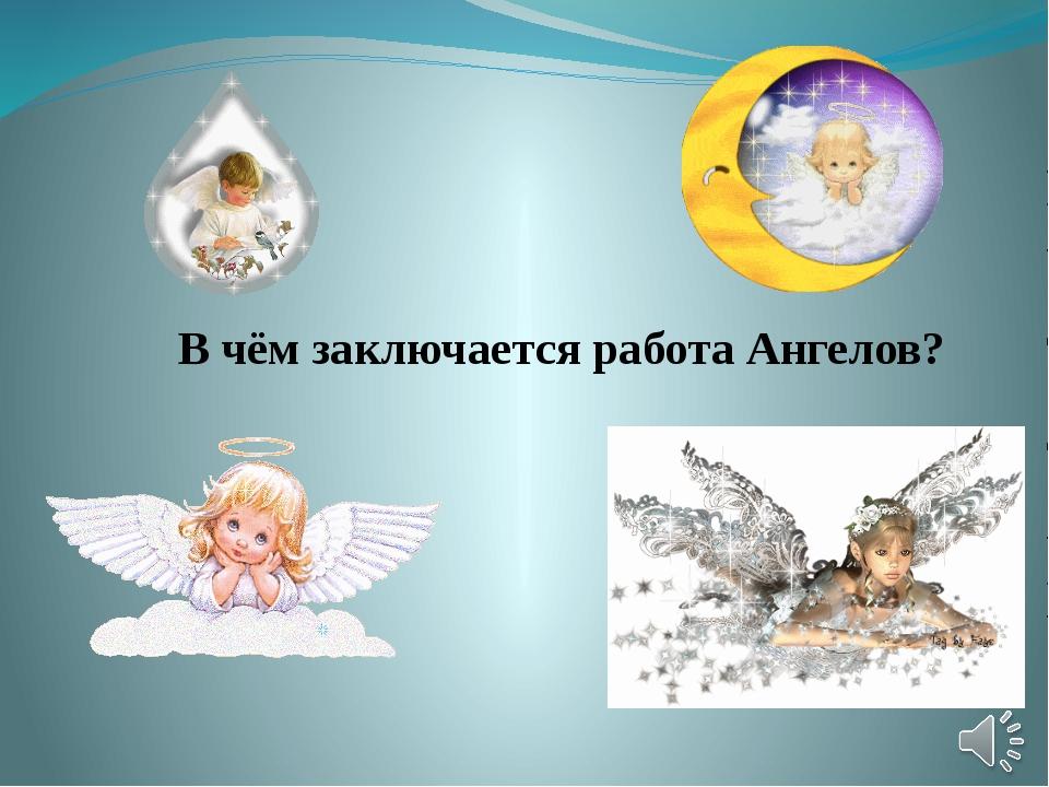 В чём заключается работа Ангелов?
