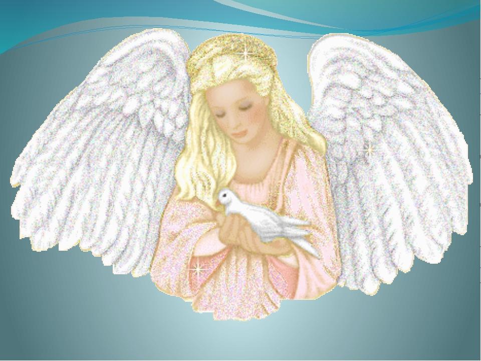 Анимация картинки ангел