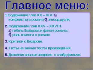 1.Содержание глав XX – XIV: а) конфликты в романе; б) эпизод дуэли. 2. Содерж