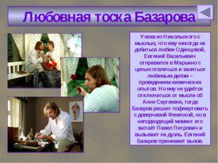 Любовная тоска Базарова Уехав из Никольского с мыслью, что ему никогда не доб