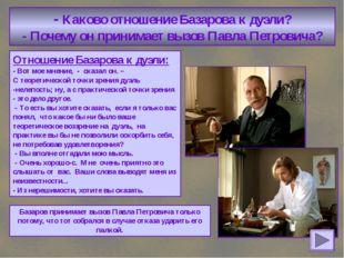 - Каково отношение Базарова к дуэли? - Почему он принимает вызов Павла Петров