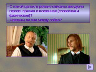 - С какой целью в романе описаны две дуэли героев: прямая и косвенная (словес