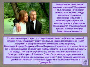 Человеческие, личностные взаимоотношения Е.Базарова и П.П. Кирсанова начинают