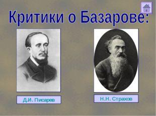 Д.И. Писарев Н.Н. Страхов