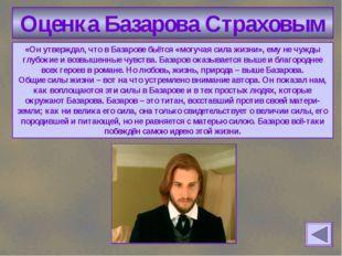 Оценка Базарова Страховым «Он утверждал, что в Базарове бьётся «могучая сила