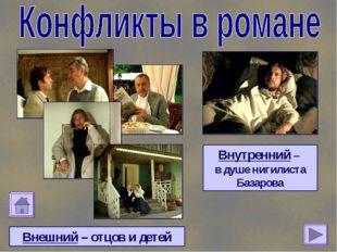 Внешний – отцов и детей Внутренний – в душе нигилиста Базарова