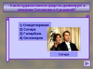 - Какое художественное средство доминирует в описании Ситникова и Кукшиной?