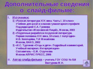 Источники: 1) «Русская литература XIX века. Часть I. 10 класс» Учебник для шк