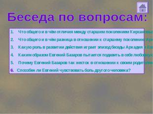 Что общего и в чём отличия между старшим поколением Кирсановых и Базаровых? Ч