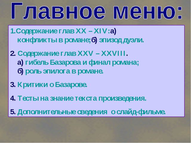 1.Содержание глав XX – XIV: а) конфликты в романе; б) эпизод дуэли. 2. Содерж...