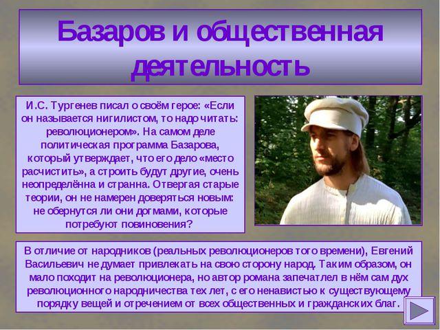 Базаров и общественная деятельность И.С. Тургенев писал о своём герое: «Если...