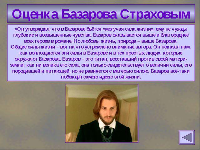 Оценка Базарова Страховым «Он утверждал, что в Базарове бьётся «могучая сила...