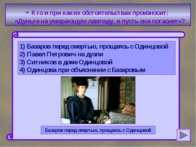- Кто и при каких обстоятельствах произносит: «Дуньте на умирающую лампаду,...