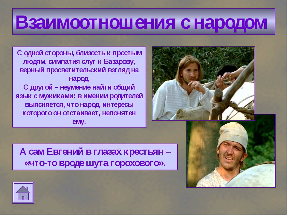 Взаимоотношения с народом С одной стороны, близость к простым людям, симпатия...