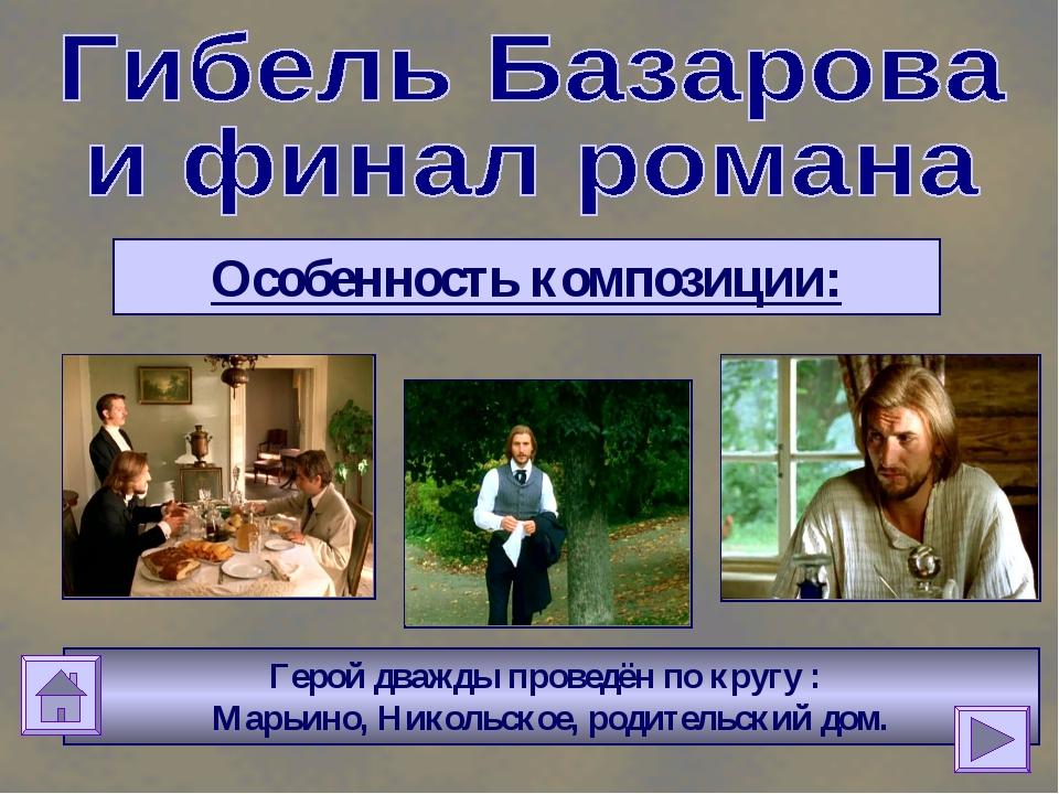 Особенность композиции: Герой дважды проведён по кругу : Марьино, Никольское,...