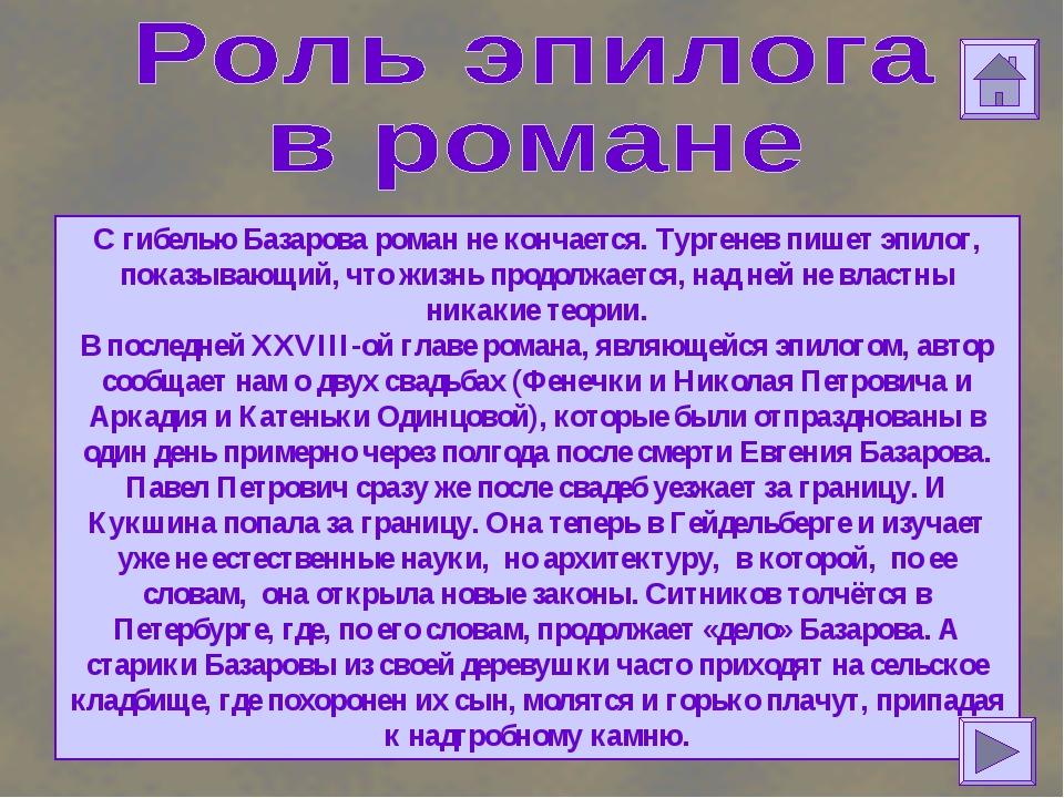 С гибелью Базарова роман не кончается. Тургенев пишет эпилог, показывающий, ч...