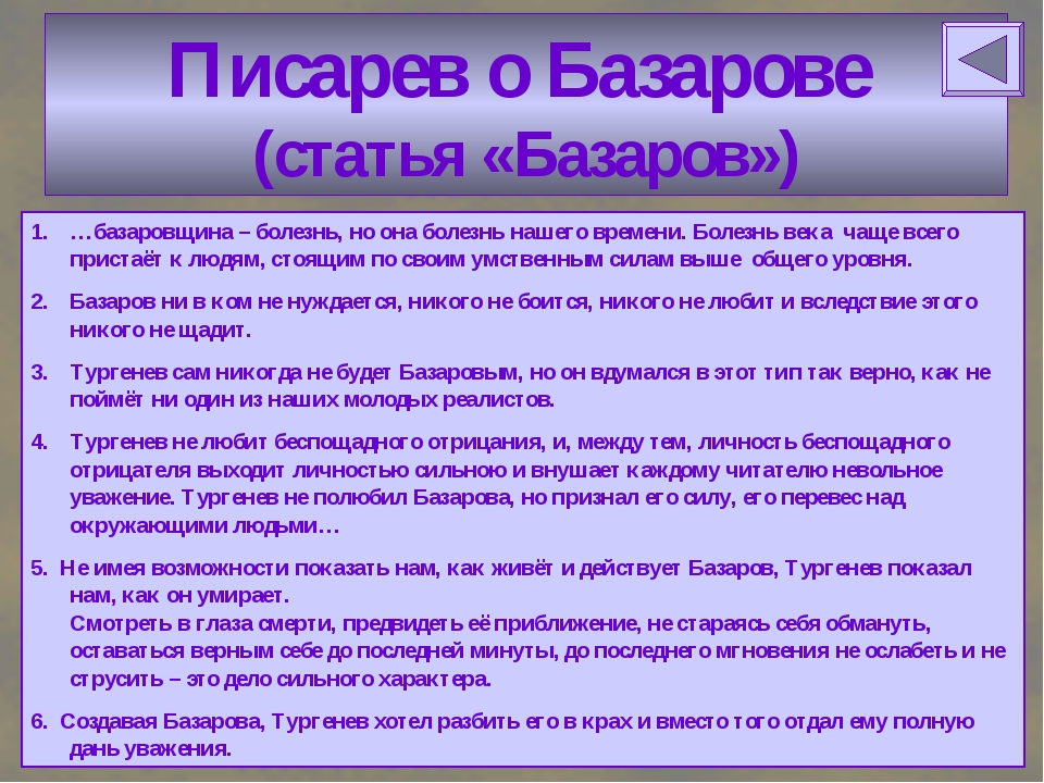 Писарев о Базарове (статья «Базаров») …базаровщина – болезнь, но она болезнь...