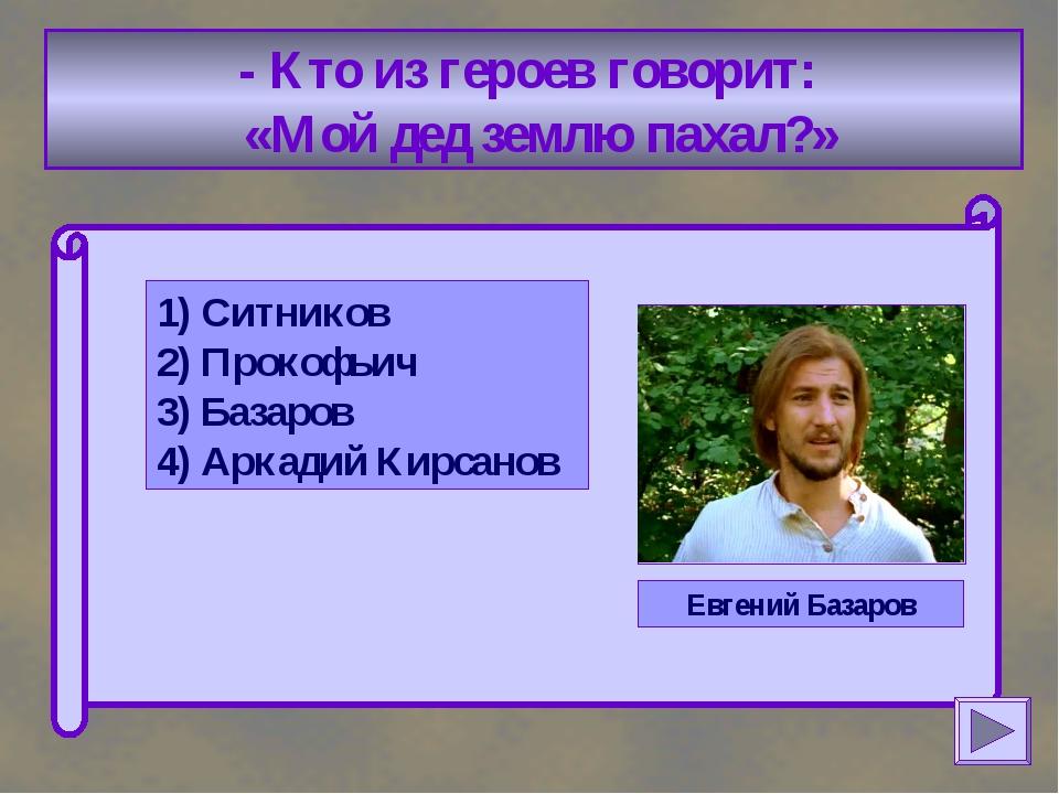 - Кто из героев говорит: «Мой дед землю пахал?» 1) Ситников 2) Прокофьич 3)...