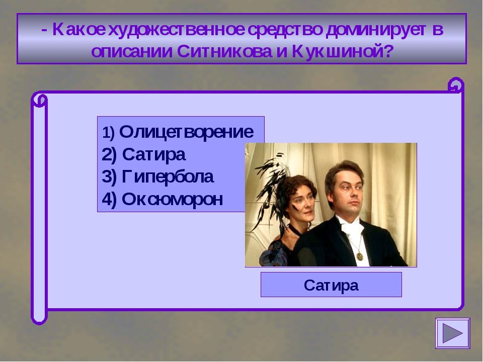 - Какое художественное средство доминирует в описании Ситникова и Кукшиной?...