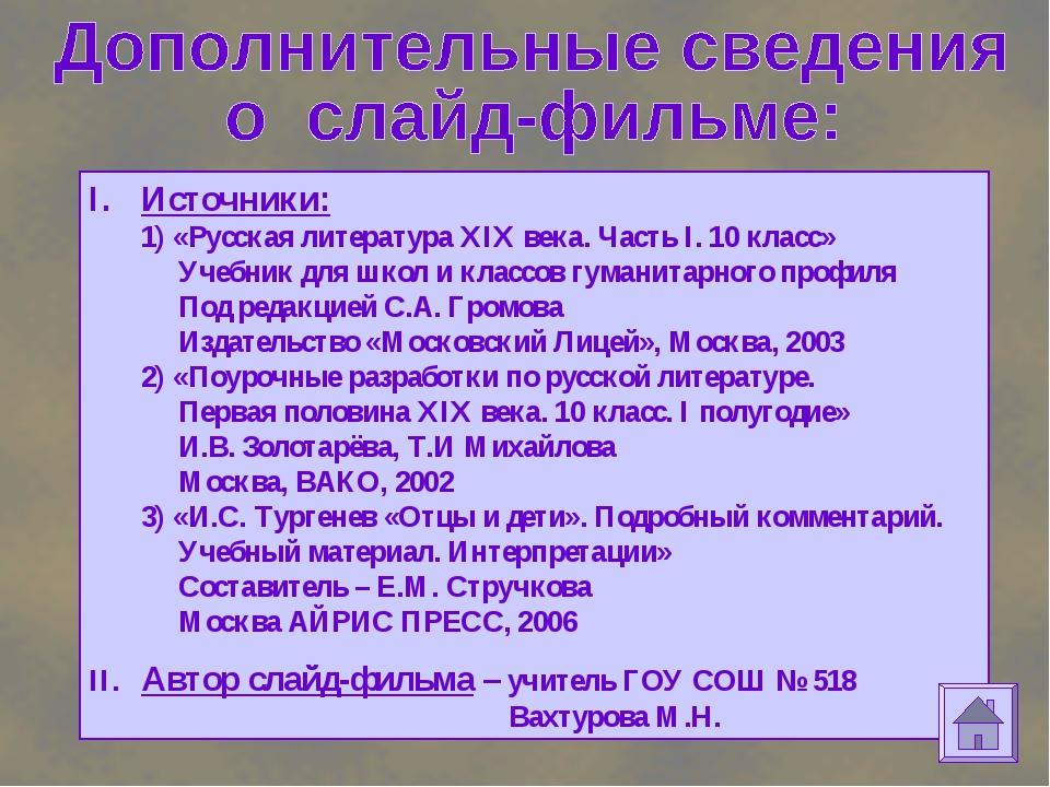 Источники: 1) «Русская литература XIX века. Часть I. 10 класс» Учебник для шк...