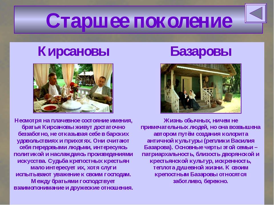 Старшее поколение КирсановыБазаровы  Несмотря на плачевное состояние имения...