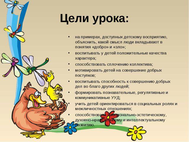 Цели урока: на примерах, доступных детскому восприятию, объяснить, какой смыс...