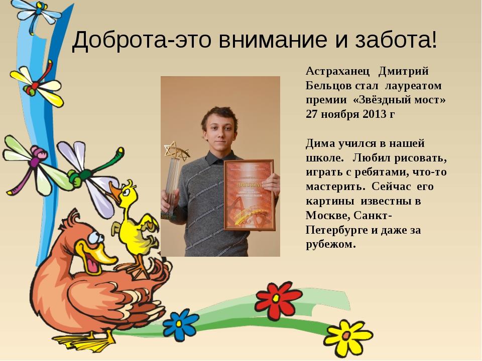 Доброта-это внимание и забота! Астраханец Дмитрий Бельцов стал лауреатом прем...