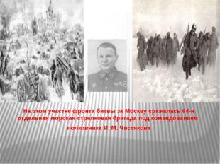 На этом участке фронта битвы за Москву сражалась 64-я отдельная морская стре
