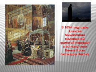 В 1654 году царь Алексей Михайлович жалованной грамотой передает в вотчину с