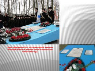 Здесь официально был построен первый памятник погибшим воинам в Великой Отеч