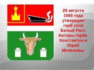 29 августа 1988 года утвержден герб села Белый Раст. Авторы герба Константин