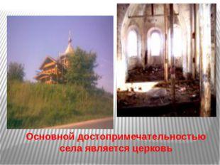 Основной достопримечательностью села является церковь