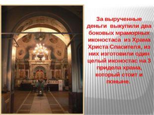 За вырученные деньги выкупили два боковых мраморных иконостаса из Храма Хрис