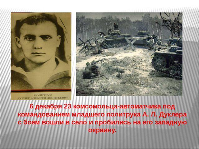 6 декабря 23 комсомольца-автоматчика под командованием младшего политрука А....