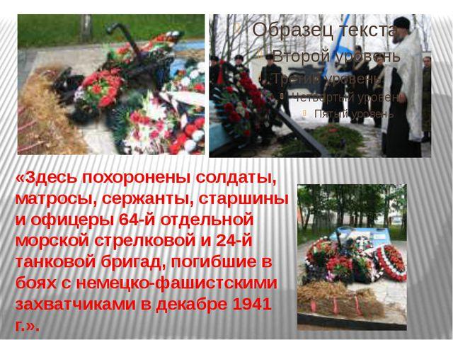 «Здесь похоронены солдаты, матросы, сержанты, старшины и офицеры 64-й отдельн...