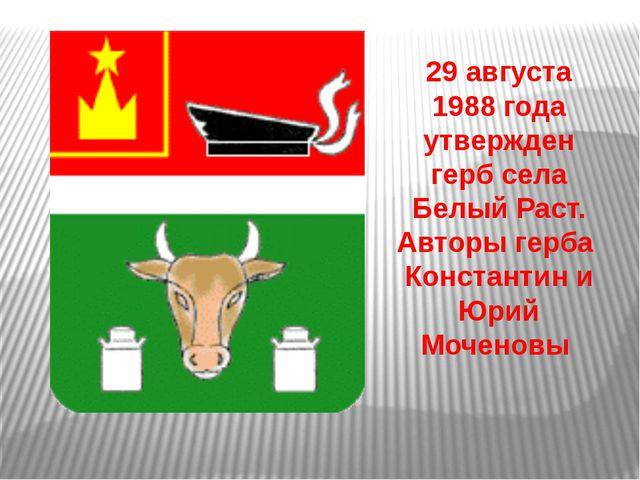 29 августа 1988 года утвержден герб села Белый Раст. Авторы герба Константин...