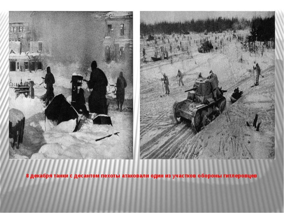 8 декабря танки с десантом пехоты атаковали один из участков обороны гитлеро...