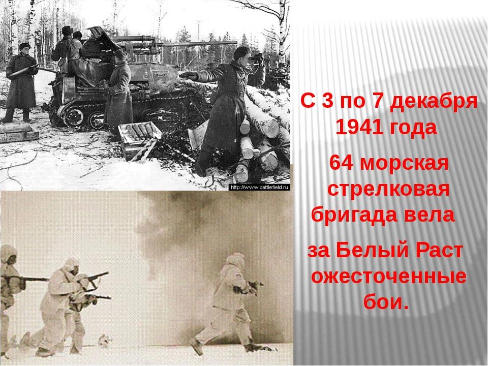 С 3 по 7 декабря 1941 года 64 морская стрелковая бригада вела за Белый Раст...