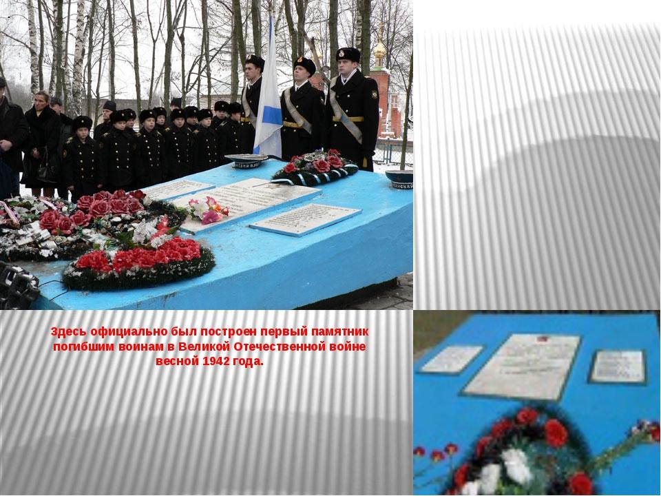 Здесь официально был построен первый памятник погибшим воинам в Великой Отеч...